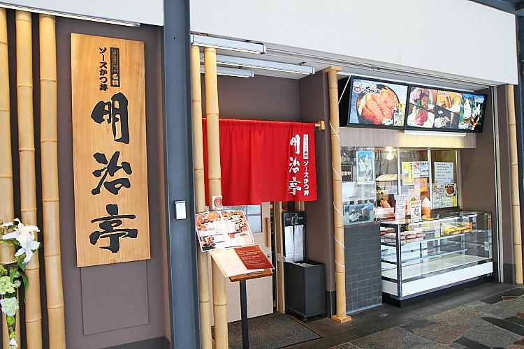 東京輕井澤193