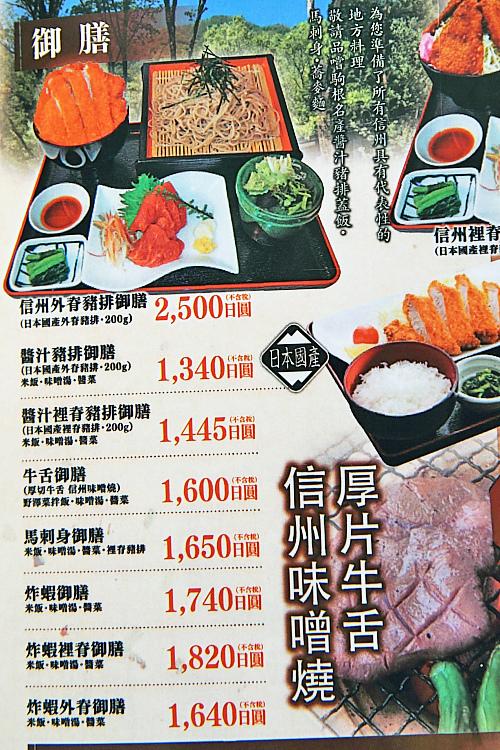 東京輕井澤194