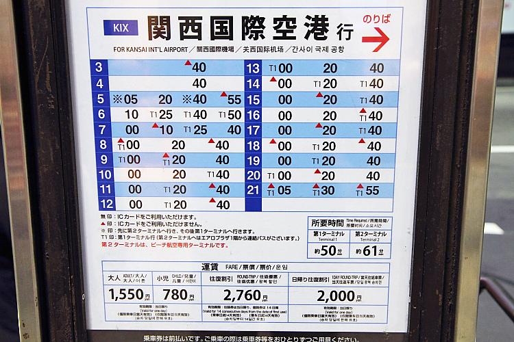 大阪自由行352