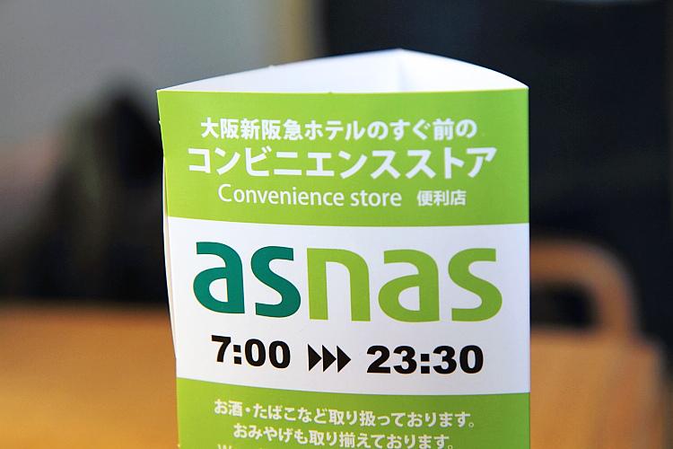 大阪自由行366