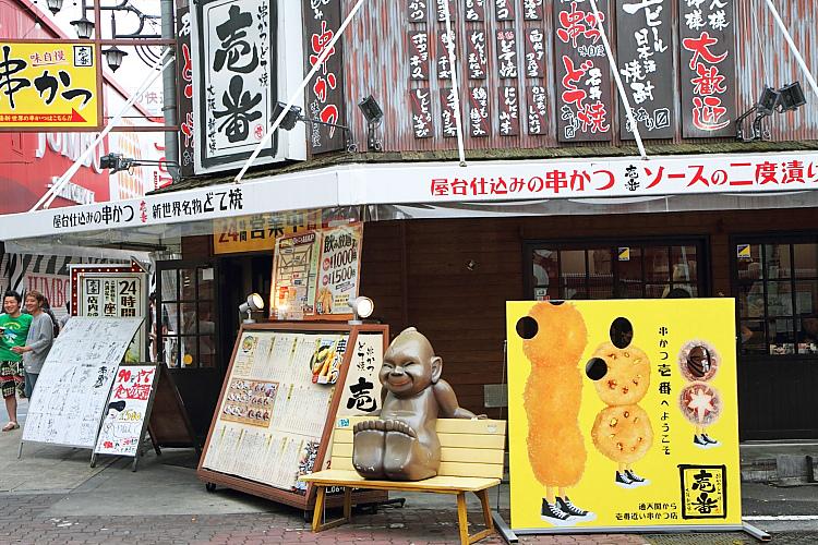 大阪自由行434