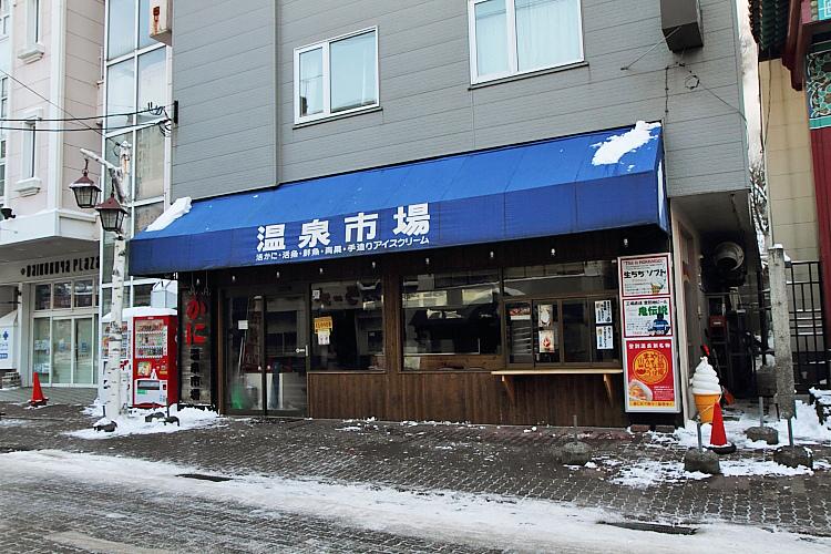 2017冬之北海道38