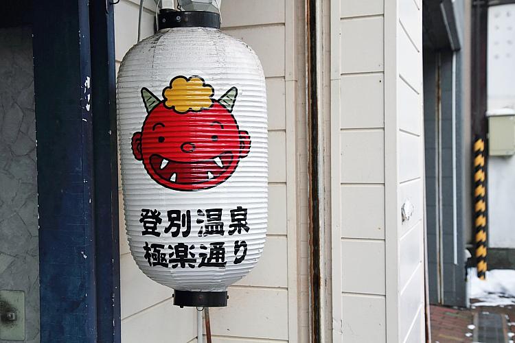 2017冬之北海道39