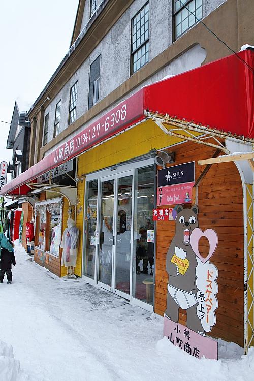 2017冬之北海道189