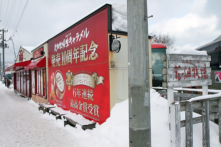 2017冬之北海道191