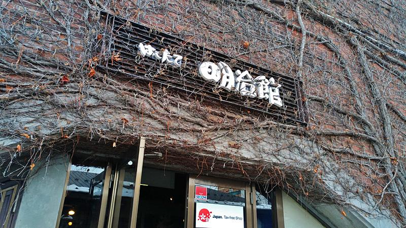 2017冬之北海道311
