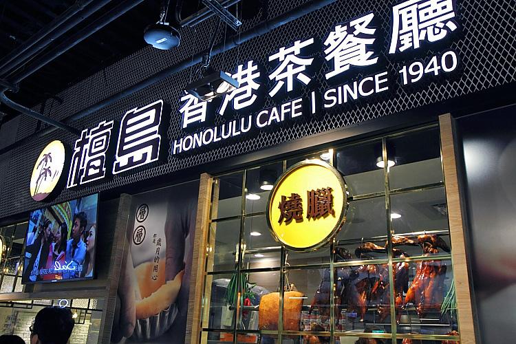 檀島香港茶餐廳1