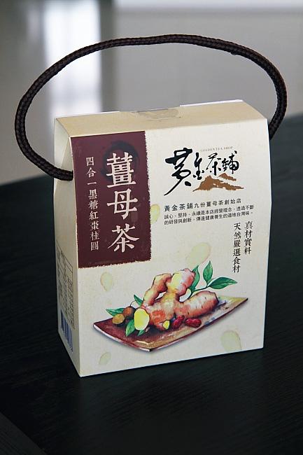 九份黃金茶鋪9