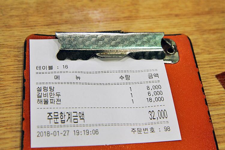 2018首爾自由行266