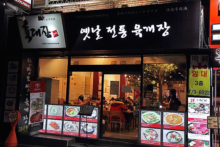 2018首爾自由行267