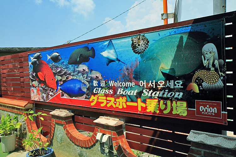 2018沖繩自由行261