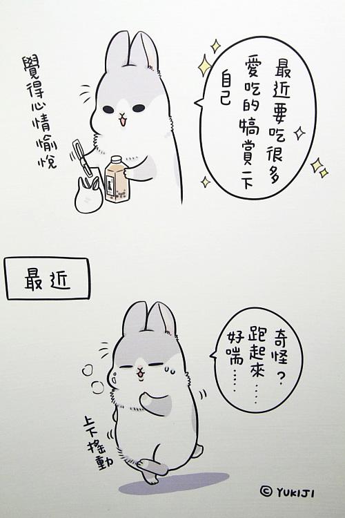 麻幾兔主題餐廳4.JPG