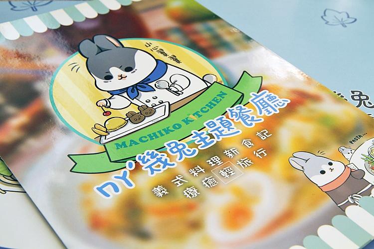 麻幾兔主題餐廳9.JPG