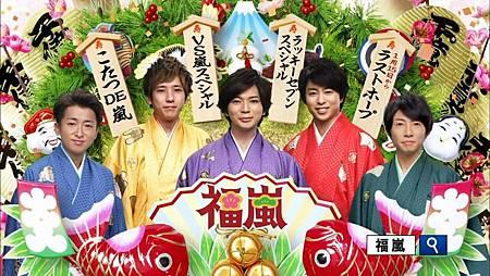 130103 福嵐特別企画!こたつDE嵐2013[18-36-44]