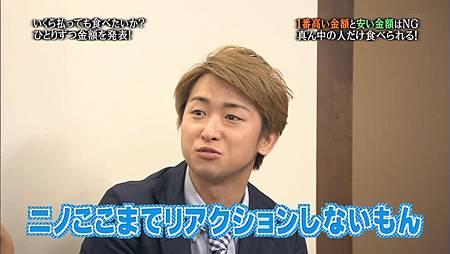 Himitsu no Arashi-Chan! - 2011.04.28[13-16-43].JPG