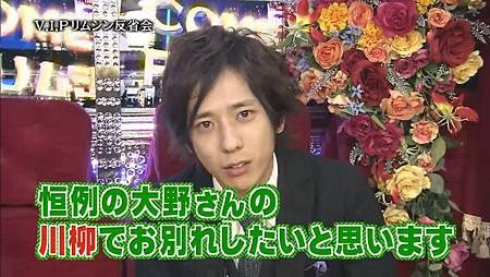 Himitsu no Arashi-Chan! - 2011.04.28[13-35-56].JPG