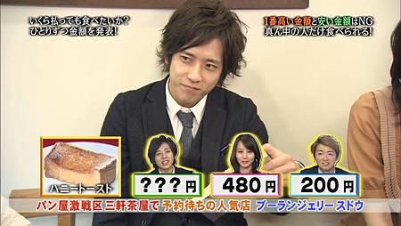 Himitsu no Arashi-Chan! - 2011.04.28[13-15-42].JPG