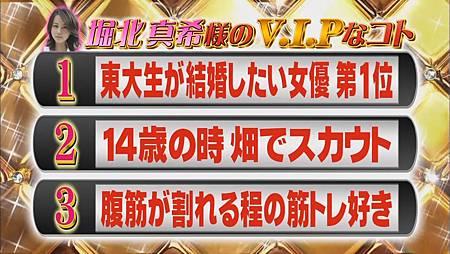 Himitsu no Arashi-Chan! - 2011.04.28[12-37-30].JPG