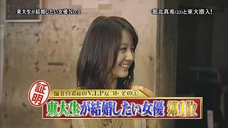 Himitsu no Arashi-Chan! - 2011.04.28[12-59-29].JPG