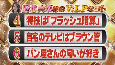 Himitsu no Arashi-Chan! - 2011.04.28[13-10-38].JPG