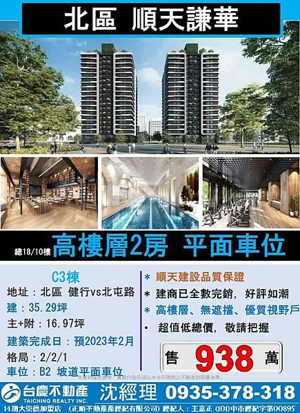 20210502-台慶推案-高樓層美2房平面車位938.jpg