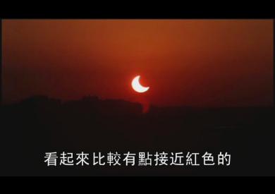 11分8秒 千年來最長 美哉 日環食3.bmp