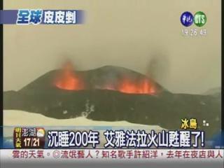 冰島火山爆發2010年3月21日.bmp