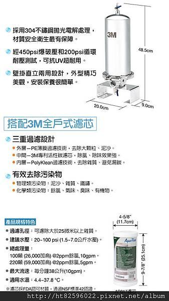 3M 全戶式不鏽鋼淨水系統-SS801
