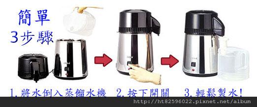 蒸餾水機品牌