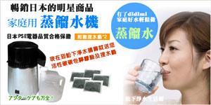 蒸餾水機推薦