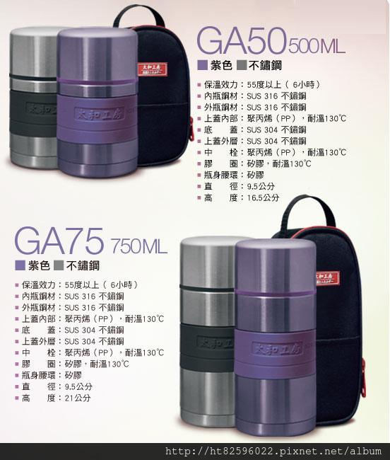 太和工房負離子能量保溫罐