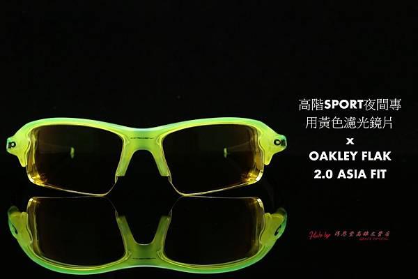 OAKLEY FLAK 2.0 ASIA FIT OO9271-08 運動型太陽眼鏡 & 高階SPORT近視有度數夜間專用黃色鏡片 高雄得恩堂左營店