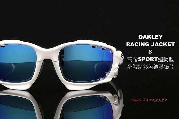 OAKLEY RACING JACKET 運動太陽眼鏡 & 高階彩色藍鍍膜多焦點運動太陽鏡片 高雄得恩堂左營店