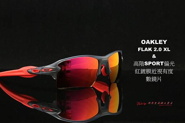 OAKLEY FLAK 2.0 XL OO9188-04 & 高階SPORT偏光彩色紅水銀近視有度數鏡片 高雄得恩堂左營店