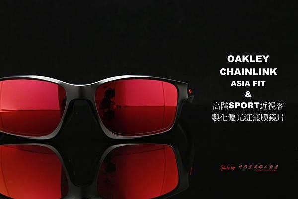 OAKLEY CHAINLINK Asian Fit OO9252-09太陽眼鏡 & 高階近視有度數偏光紅鍍膜太陽眼鏡鏡片 高雄得恩堂左營店