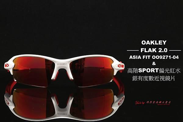 OAKLEY FLAK 2.0 OO9271-04 & 高階SPORT偏光彩色紅水銀近視有度數鏡片 高雄得恩堂左營店