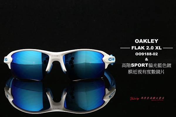 OAKLEY FLAK 2.0 XL OO9188-02運動太陽眼鏡 & 高階SPORT偏光彩色藍水銀近視有度數鏡片 高雄得恩堂左營店