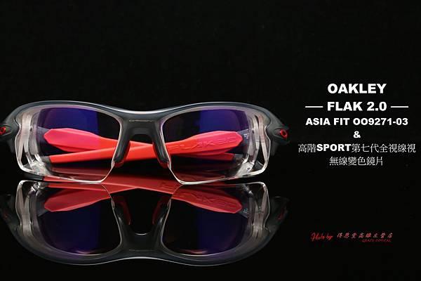 OAKLEY FLAK 2.0 ASIA FIT OO9271-03 運動型太陽眼鏡 & 高階SPORT第七代全視線視無限變色鏡片