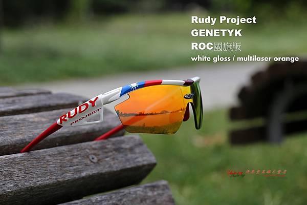 Rudy Project GENETYK 特式國旗版太陽眼鏡 高雄得恩堂左營店