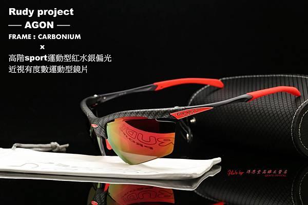 Rudy Project Agon 碳纖維紋路運動型太陽眼鏡 & 高階SPORT運動型紅水銀偏光有度數近視鏡片 高雄得恩堂左營店
