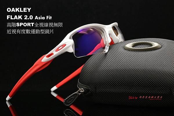 OAKLEY FLAK 2.0 ASIA FIT OO9271-04 運動型太陽眼鏡 & 高階SPORT第七代全視線視無限變色鏡片 高雄得恩堂左營店