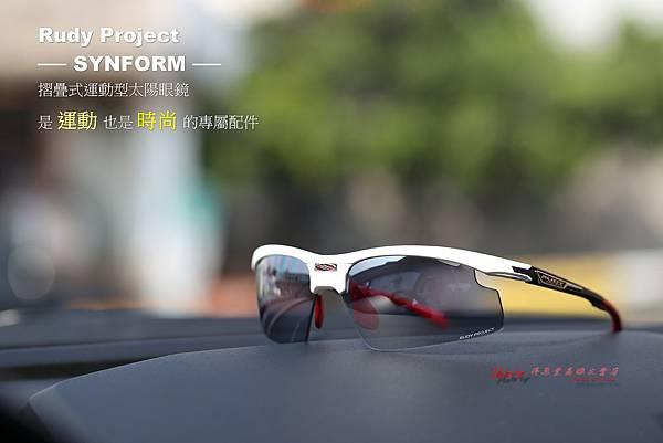 Rudy Project Synform 折疊式變色款運動型太陽眼鏡 高雄得恩堂左營店
