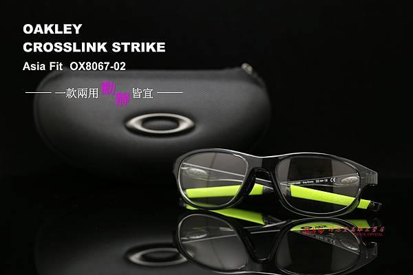 OAKLEY CROSSLINK STRIKE ASIA FIT OX8067-02 光學近視眼鏡 高雄得恩堂左營店