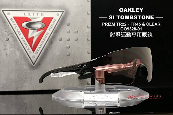 OAKLEY PRIZM SI TOMBSTONE SPOIL ARRAY TR45 TR22 CLEAR OO9328-01 射擊專用眼鏡 生存遊戲最佳選擇