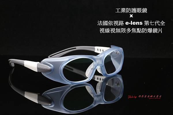 工業防護眼鏡 & 依視路Essilor e-lens 第七代全視線防爆多焦點鏡片 高雄得恩堂左營店