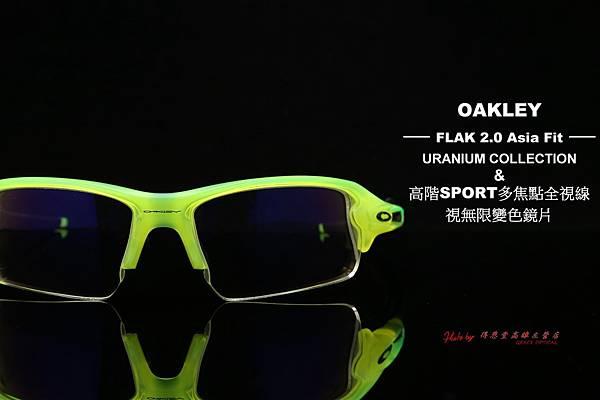 OAKLEY FLAK 2.0 ASIA FIT OO9271-08 運動型太陽眼鏡 & 高階SPORT多焦點第七代全視線視無限變色鏡片