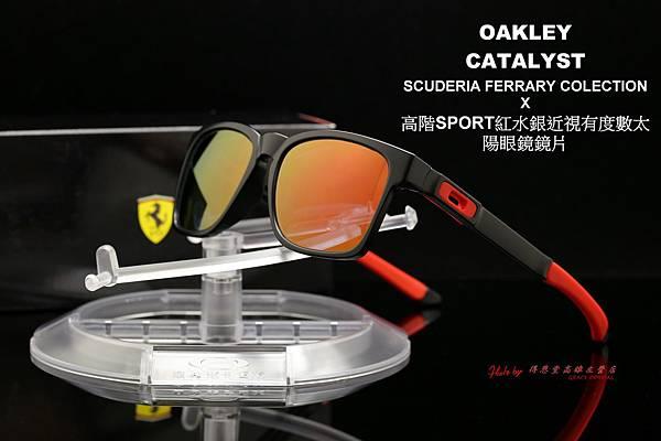 OAKLEY FERRARI CATALYST OO9272-07法拉利聯名款太陽眼鏡 & 高階SPORT彩色紅水銀近視有度數太陽眼鏡鏡片