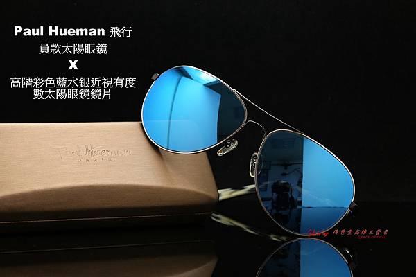 Paul Hueman 飛行員雷朋款式太陽眼鏡 & 高階彩色藍水銀近視有度數太陽鏡片