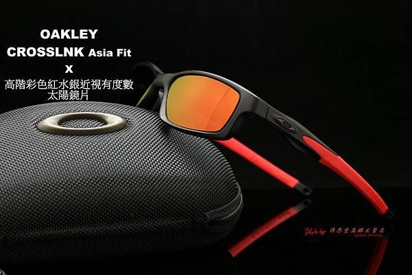 Oakley Crosslink OX8029-08 ASIAN FIT(亞洲版)亮紅色 & 高階紅色水銀有度數太陽鏡片 高雄得恩堂左營店