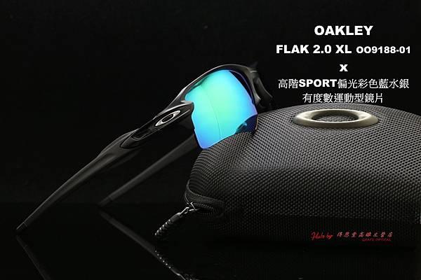 OAKLEY FLAK 2.0 XL OO9188-01 & 高階SPORT偏光彩色藍水銀近視有度數運動型鏡片 高雄得恩堂左營店